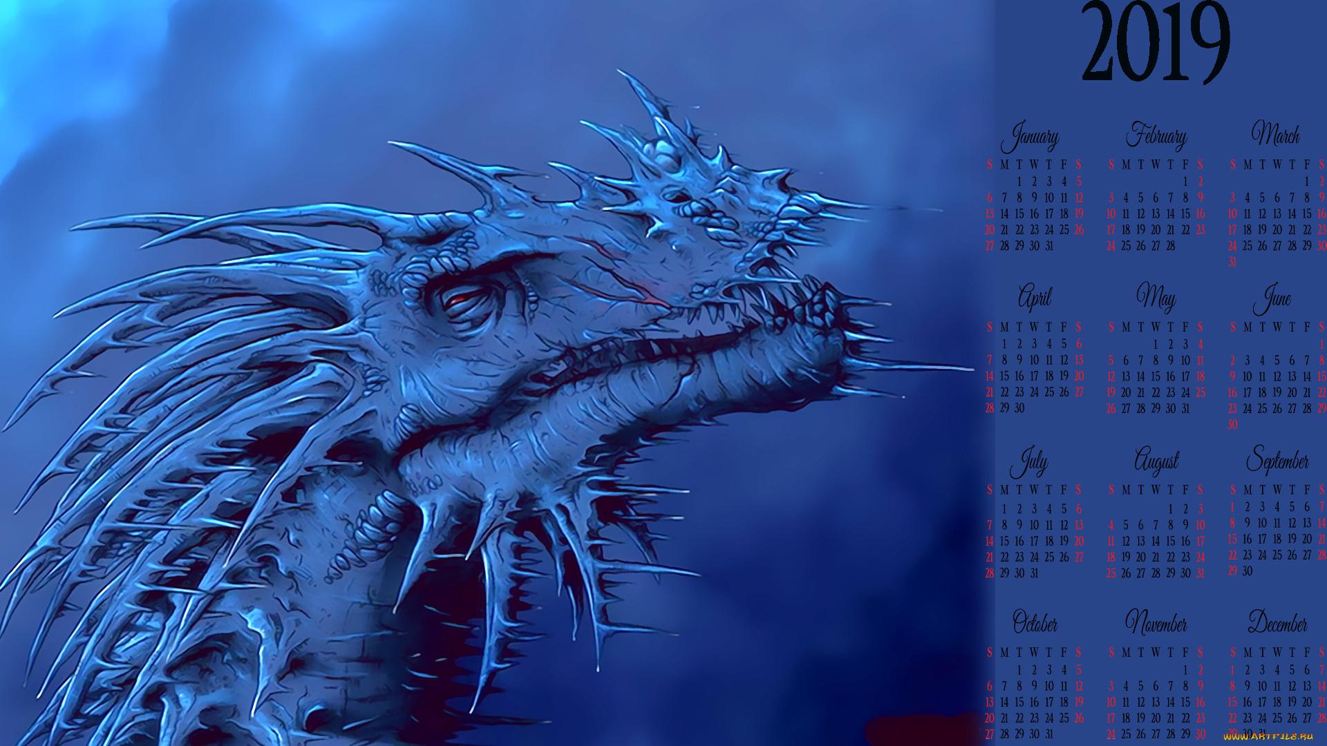 словам, картинки для календаря дракон мне
